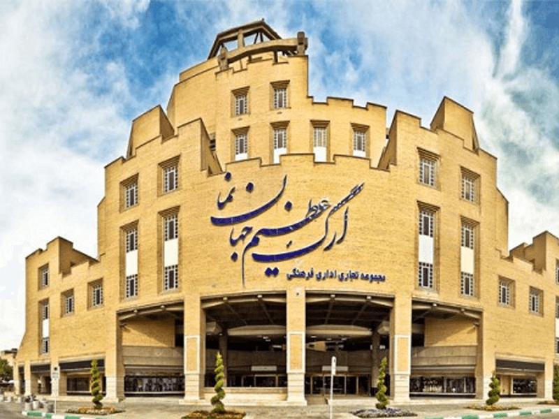 مراکز خرید اصفهان-ارگ عظیم جهان_نما