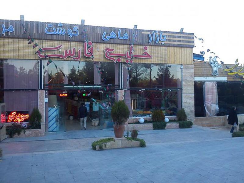 مراکز خرید اصفهان-بازار ماهی خلیج فارس