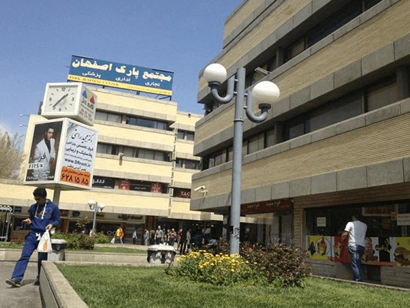 مراکز خرید اصفهان-مجتمع تجاری پارک