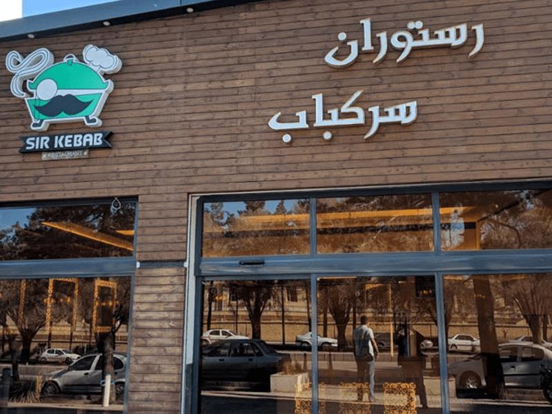 بهترین رستوران های کرمان-رستوران سرکباب