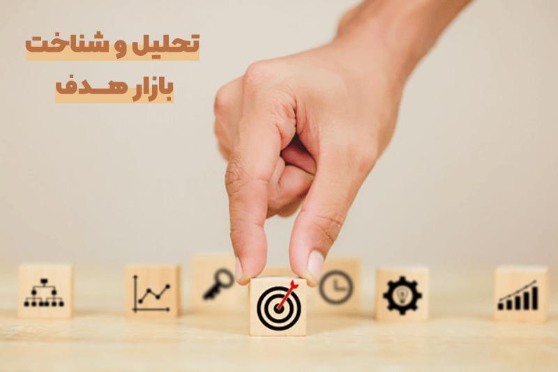 تحلیل و شناخت بازار هدف