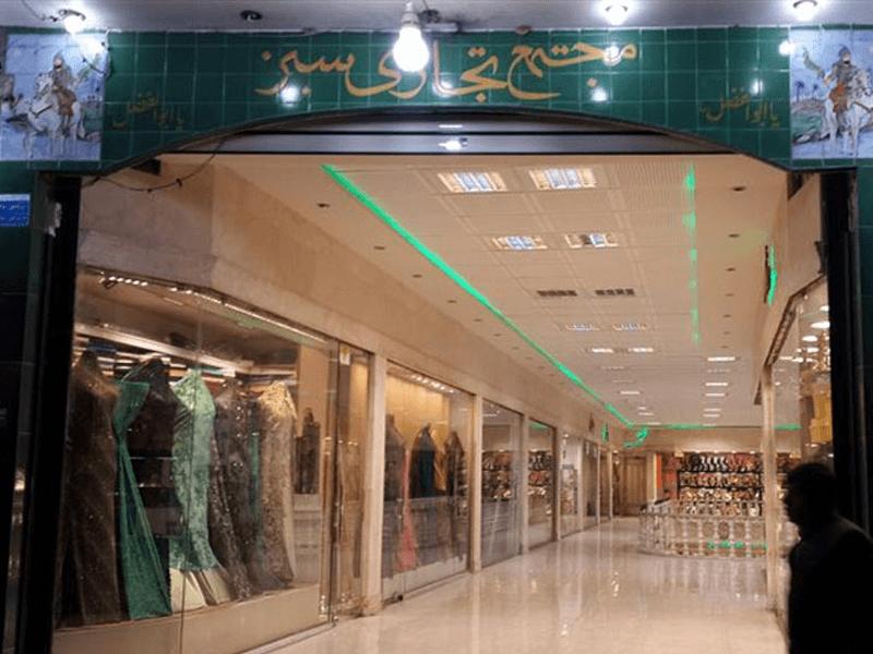 مراکز خرید کاشان-مجتمع تجاری سبز