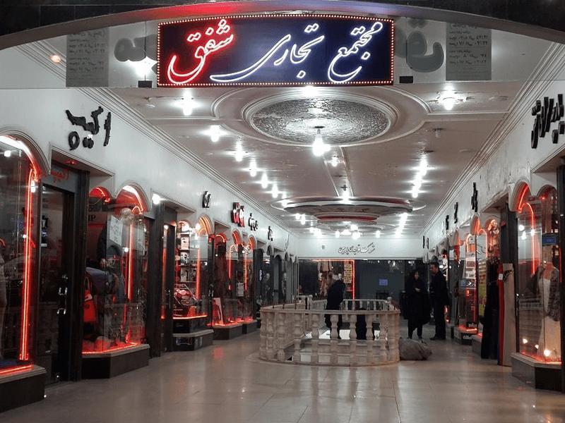 مراکز خرید کاشان-مجتمع تجاری شفق