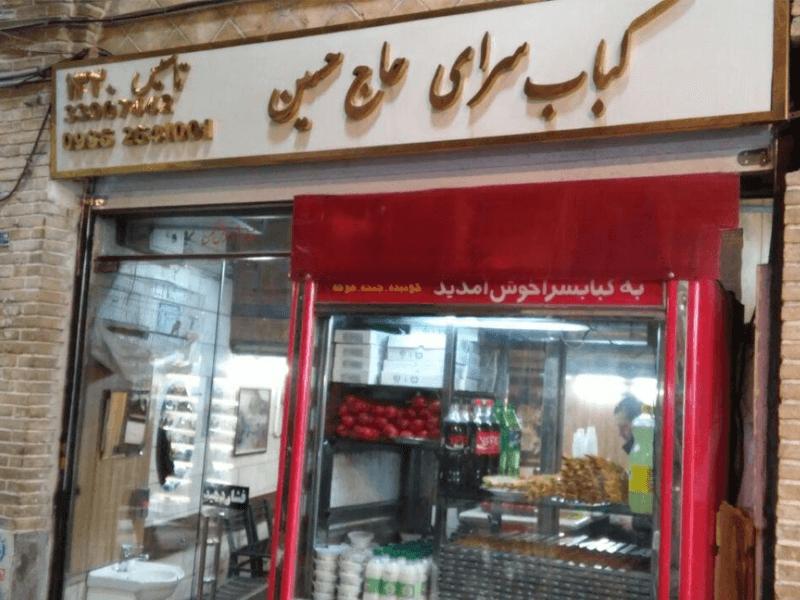 معرفی بهترین رستوران های رشت-رستوران حاج حسین