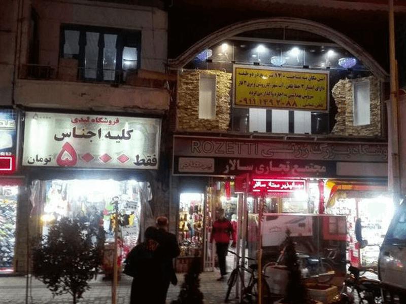معرفی مراکز خرید رشت- پاساژ سالار رشت