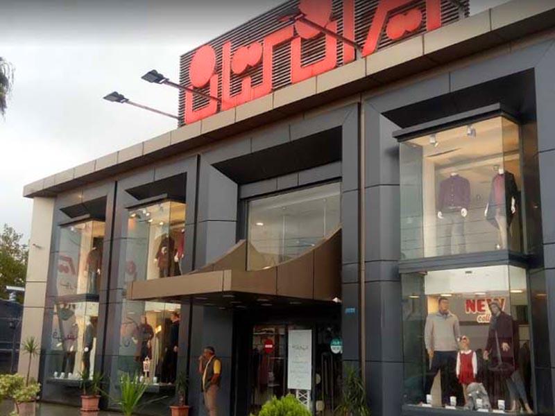 فروشگاه ایران کتان شهر بابلسر