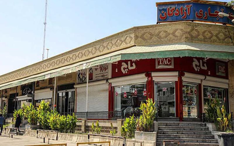 مجتمع تجاری آزادگان بوشهر