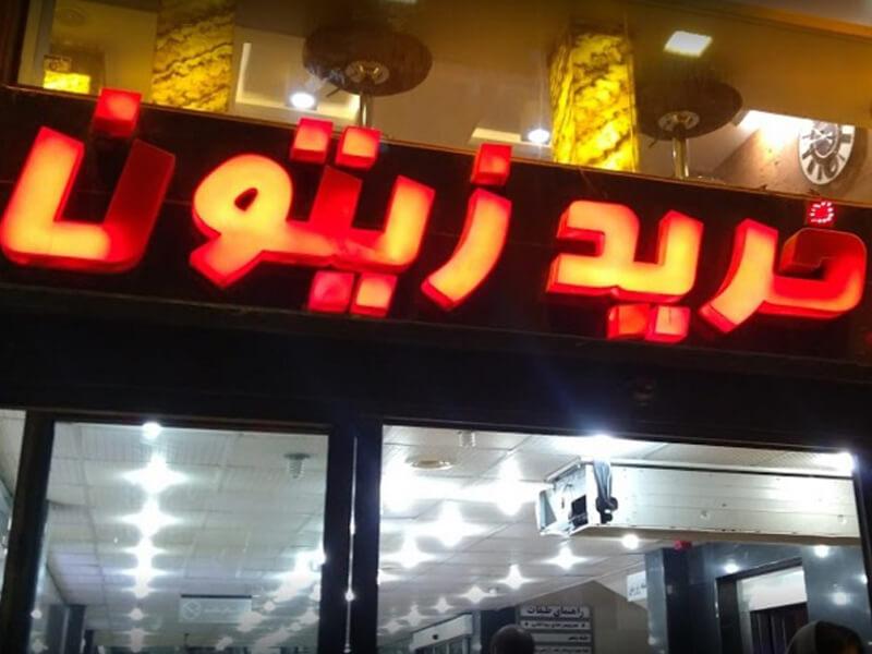 مرکز خرید زیتون- معرفی مراکز خرید اهواز
