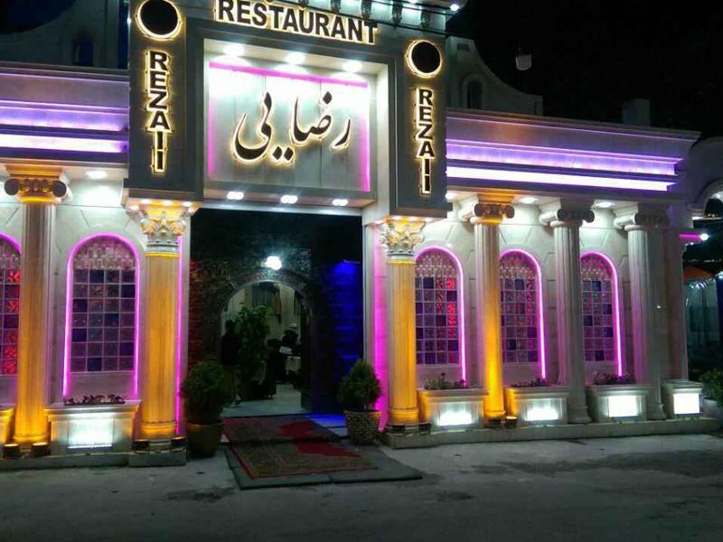 رستوران رضایی کرمانشاه