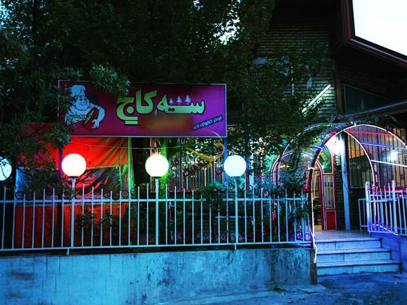 رستوران سه کاج کرمانشاه