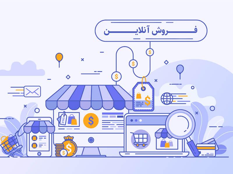 فروش آنلاین