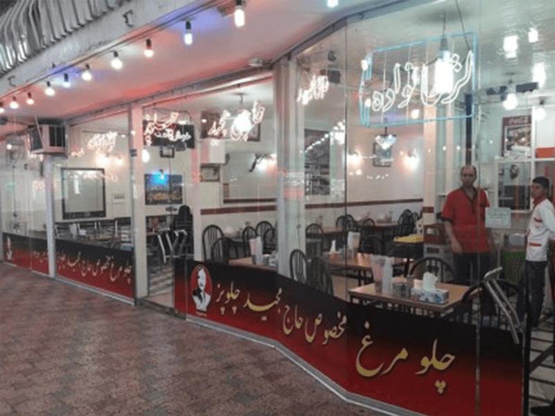 رستوران-حاج-مجید