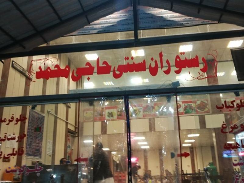 رستوران-حاج-محمد