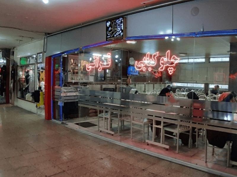 رستوران-قرآنی