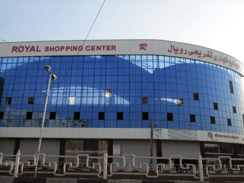 مجتمع تجاری تفریحی رویال تبریز