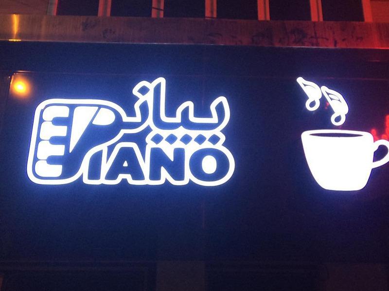 کافه پیانو زاهدان