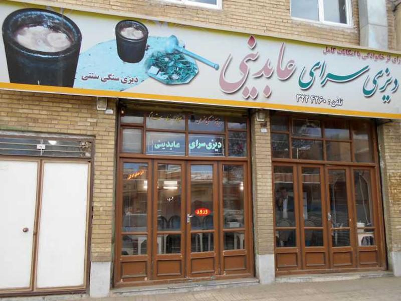 دیزی سرای عابدینی زنجان