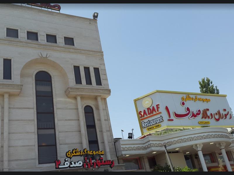 رستوران صدف زنجان